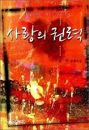 사랑의 권력 ☆북앤스토리☆