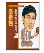 조훈현 실전 최신 정석 3(외목) /정가6500원/66