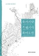 북새기략 북관기사 북여요선  - 조선 후기의 북방 지리서