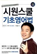 시원스쿨 기초 영어법 (2013개정판)