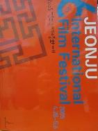 (2005)6회 전주국제영화제 프로그램자료집