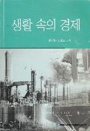 생활 속의 경제 2006년 초판 2쇄