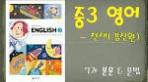 중학교 영어 3 교과서-2009 개정 교육과정 -천재교육 김진완