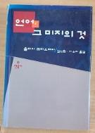 언어,그미지의것(초판본)/469 (얼룩있네요)