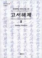 고서해제 2 (연세대학교 중앙도서관 소장) (연세국학총서 51)