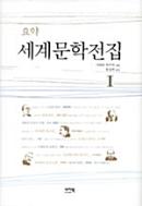 요약 세계문학전집(1~2) - 전2권