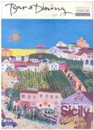 바 앤 다이닝 Bar & Dining 2009년 06월호 Vol.66 (Sicily 시칠리아)