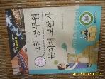 주니어김영사 / 고위 공무원 문화재 보존가 / 와이즈멘토 글. 윤희동 그림 -13년.초판