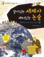 살아있는 세계사 재미있는 논술 1~4 (전4권)