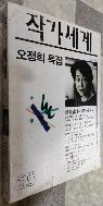 계간 작가세계 통권 제25호 - 1995년 여름 (오정희 특집) (1995년 초판)