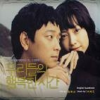 우리들의 행복한 시간 (우행시 / 강동원, 이나영) OST [미개봉]