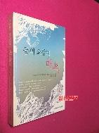 물의 요정의 매혹 //112-2