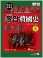 2012 통합 한국사 문제 및 해설