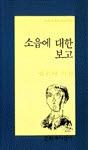 소읍에 대한 보고  - 엄원태 시집 (문학과지성 시인선 158)