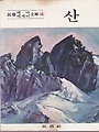 산(민예 테마에세이문고 4) 초판(1980년)