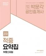 2018 박문각 공인중개사 적중요약집 2차 부동산세법