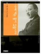 나에게는 꿈이 있습니다 - 마틴 루터 킹 자서전(양장본) 초판 7쇄