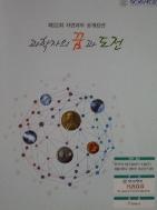 과학자의 꿈과 도전 - 제22회 자연과학 공개강연