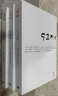 수호지 1,3,4 - 전4권중 2권 누락 (2015년 개정판)
