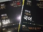 에듀윌 기본서 국어 : 문학 + 문법과 국어생활 /(두권/2018 7.9급 공무원 합격)
