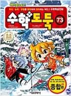 코믹메이플 스토리 수학도둑 1~73