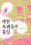 야한 토기들의 휴일.1.2완.미개봉세트