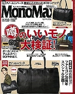 Mono Max (モノ·マックス) 2018年 10月號