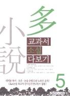 교과서 소설 다보기. 5