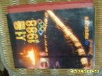 한국사진기자회 / 서울 1988 - 89 보도사진년감 올림픽 특집 -사진.꼭상세란참조