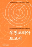 우먼코리아 보고서 - Woman Korea : A Mckinsey Report