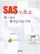 SAS v.8.2를 이용한 통계분석의 이해 (김종섭, 2003년) [CD 1장 있음]