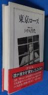東京ロ-ズ (Japanese)   Hardcover  9784163442808  /사진의 제품     :☞ 서고위치:RU 1  * [구매하시면 품절로 표기됩니다]