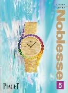 노블레스 2021년-5월호 (Noblesse) (신239-9)