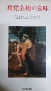 시각예술의 의미(視覺藝術の意味)  초-3쇄(1981년)