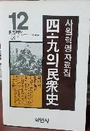 4.19의 민중사(학민글밭 12) -1984년 초판-사월혁명 자료집-절판된 귀한책-아래사진참조-