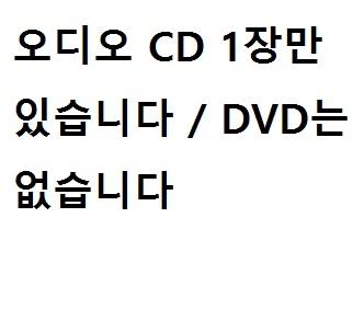 몬테소리와 함께 노래와 율동을 2 오디오 CD 1장만 있습니다 / DVD는 없습니다