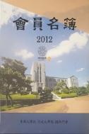 2012 동국대학교 행정대학원 총동문회 會員名簿