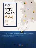 2009 지역별 고용조사 보고서