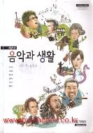 2014년판 8차 고등학교 음악과 생활 교과서 (미래엔 장기범) (430-8)