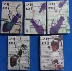 개미 [전5권 세트]  [ Hardcover] / 사진의 제품   / 상현서림 / :☞ 서고위치:RE 8 * [구매하시면 품절로 표기됩니다]