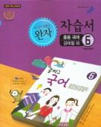 비상교육 완자 중등 국어 6(3-2) 자습서 김태철