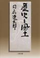 역사와 풍토(歷史と風土) 초판(1998년)