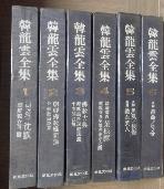 한용운전집 전6권  /사진의 제품 ☞ 서고위치:매장