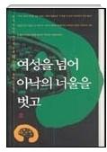 여성을 넘어 아낙의 너울을 벗고 - 한국 최초의 여기자 최은희가 쓴 개화여성열전 초판2쇄