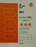 기출 회독 강훈련 일만제 영어 기본 개념 훈련편 1480제 #