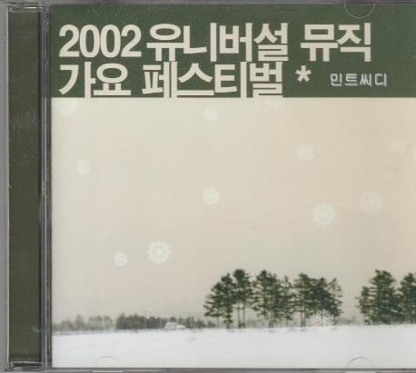 [VCD] 2002 유니버설 뮤직 가요 페스티벌