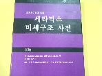 세라믹스 미세구조 사전 6 (전자현미경에 의한)(양장본)[09-911]