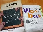 생활영어(워크북포함) 1개정판 1쇄발행 2016.7.25