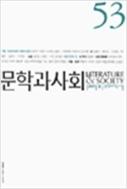 문학과 사회 53호 - 2001.봄