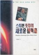 스티븐 호킹의 새로운 블랙홀 /T4_02(서고)/ 96년발행